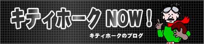 カワサキ専門店 キティホーク ブログ <キティホーク NOW!>