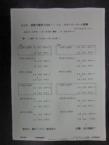 P4180762